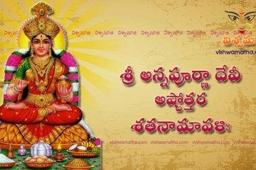annapoorneshwari ashtottaram