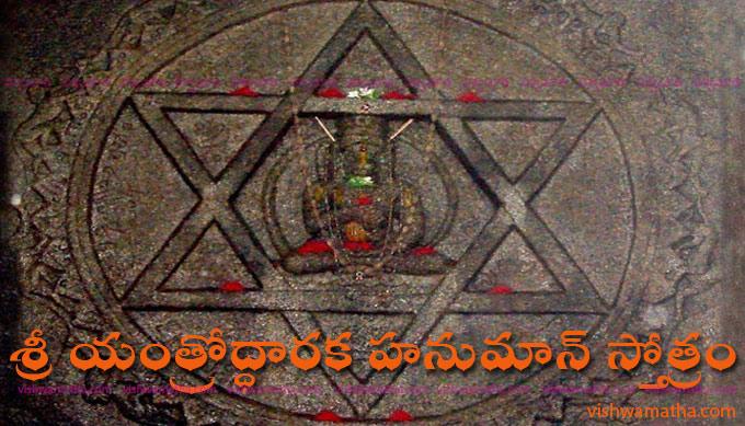 yantrodharaka-hanuman-stotram