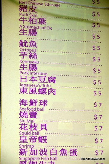 Menu - Hmmm...shall I order A Stomach of Ox or Pork Intestine?