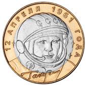 Юбилейные монеты России 1999 - 2020 года: каталог 2, 5, 10 ...