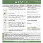 Atmos Inhaler οδηγίες