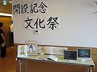開設記念文化祭