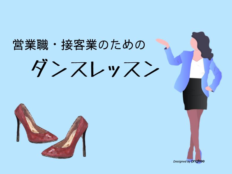 《魅せ方×ビジネス》営業職・接客業のためのダンスレッスン|レッスン情報