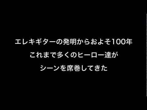 G.O.D. GUITARISTS ON DEMAND 1st Album PV公開