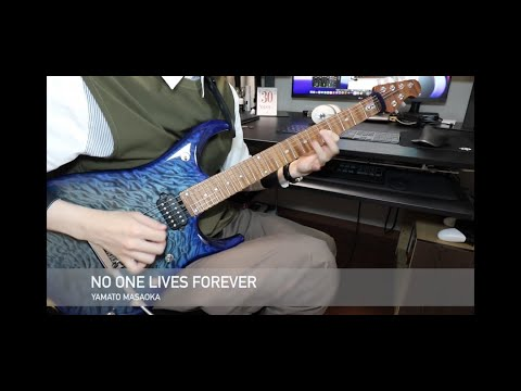NO ONE LIVES FOREVER / いまきゅー