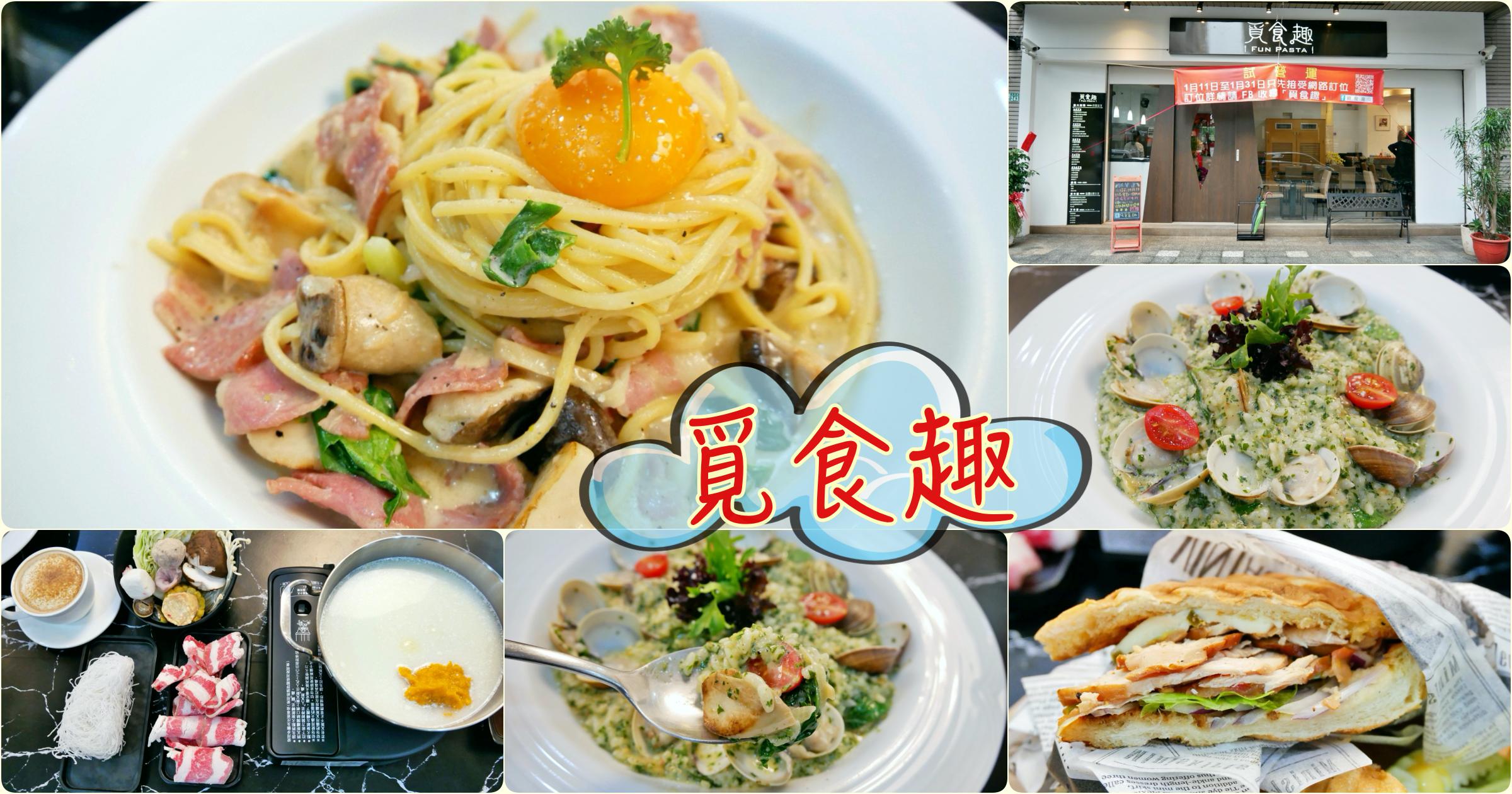 網站近期文章:[桃園美食]覓食趣|桃園武陵高中附近新開餐廳~不定時推出優惠活動.餐點選擇多