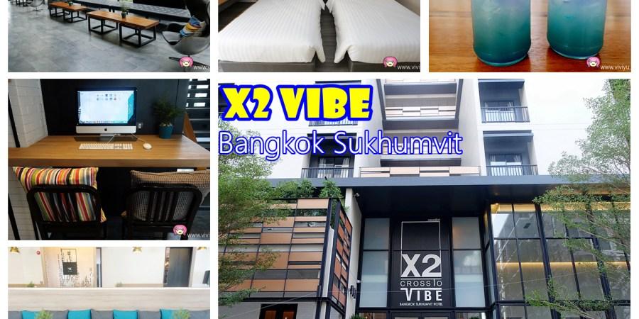 Onnut BTS,X2 Vibe Bangkok Sukhumvit,曼谷住宿,曼谷素坤逸路X2活力飯店,泰國住宿 @VIVIYU小世界
