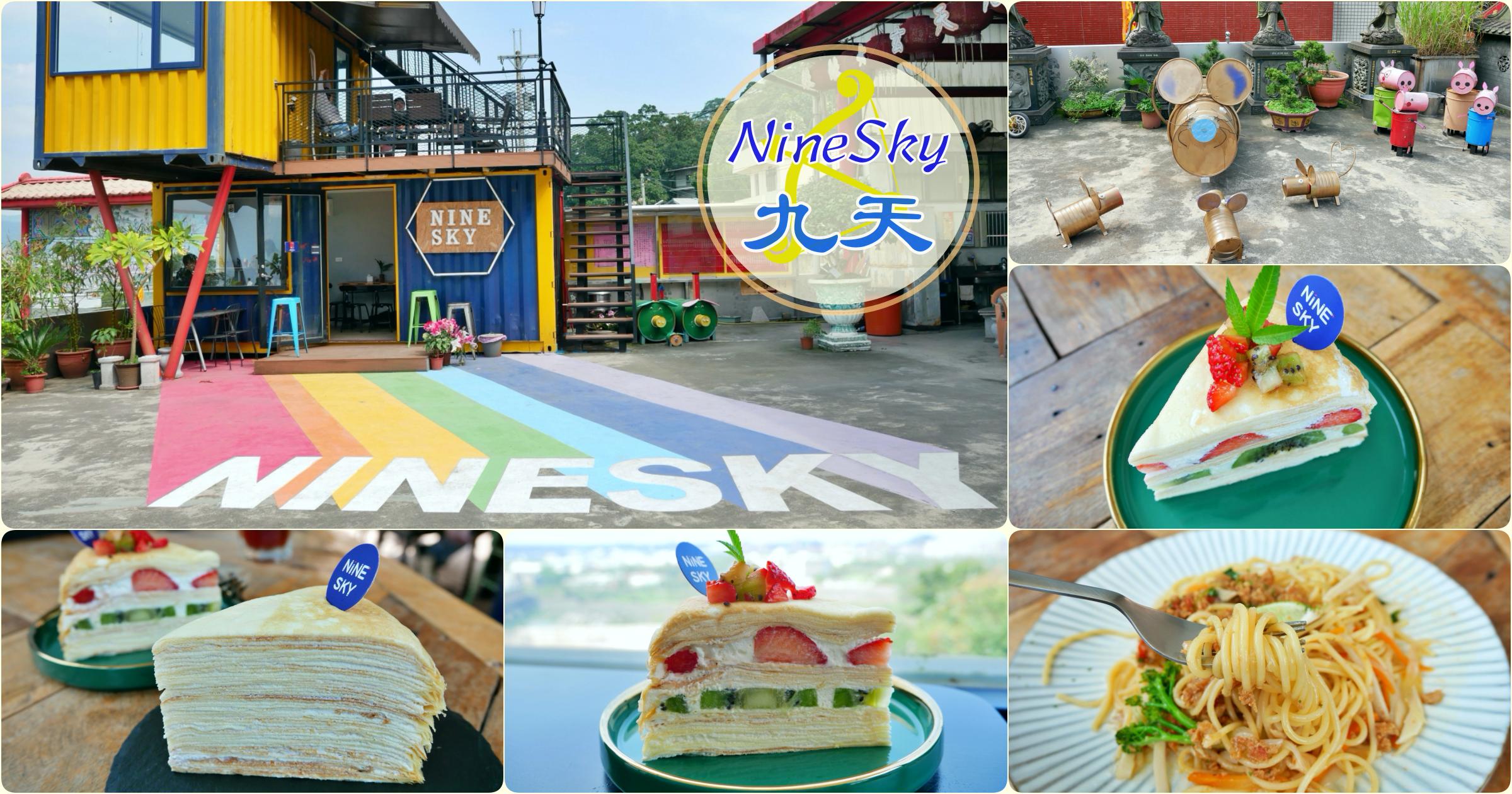 網站近期文章:[三峽美食]NineSky 九天|隱藏在山區貨櫃屋裡的餐廳~高達40層厚的千層蛋糕.限量版甜點