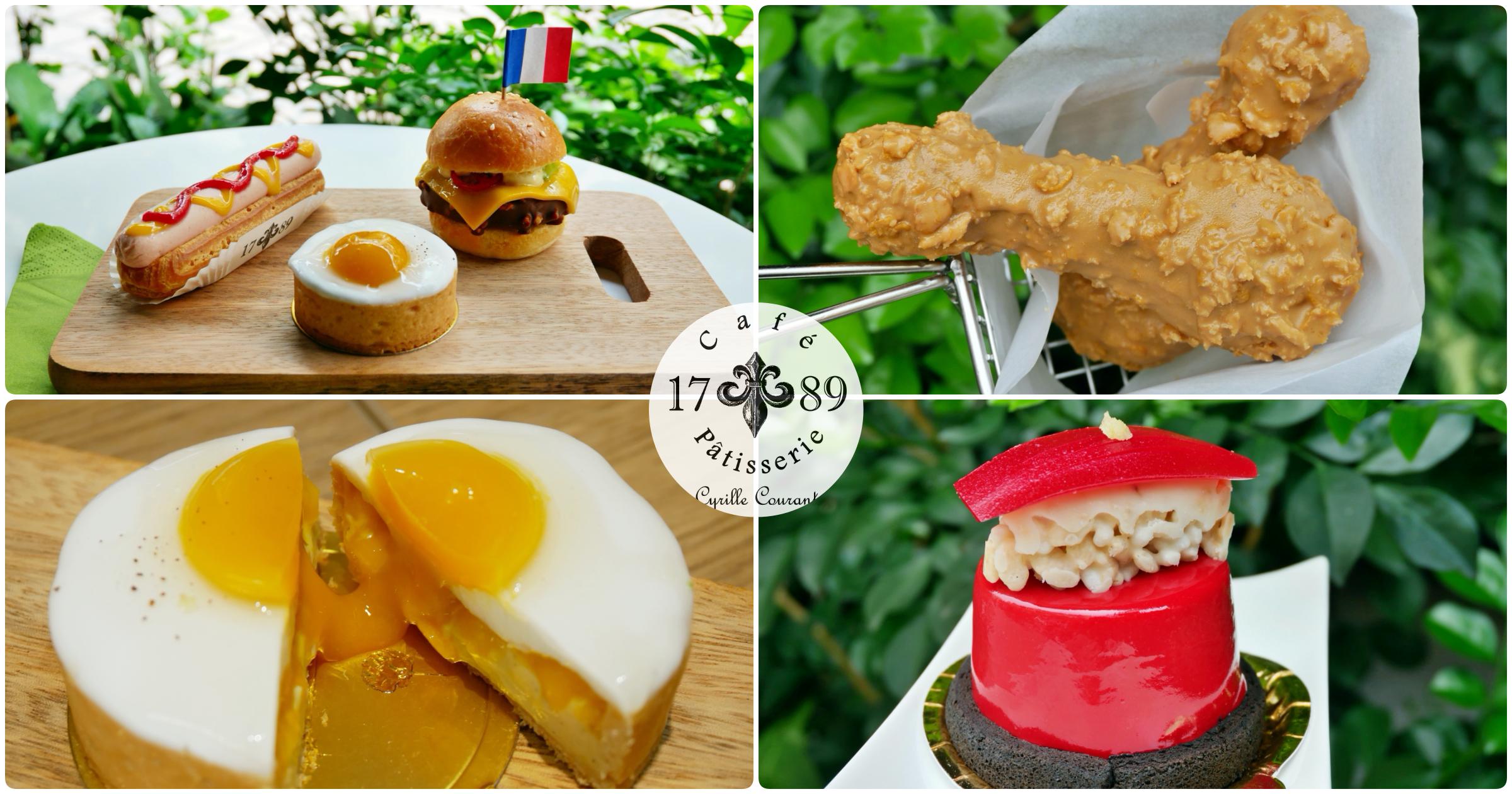 延伸閱讀:[台北美食]大安區1789 Café Pâtisserie|超仿真的法式甜點~傻傻分不清炸雞、壽司和PIZZA