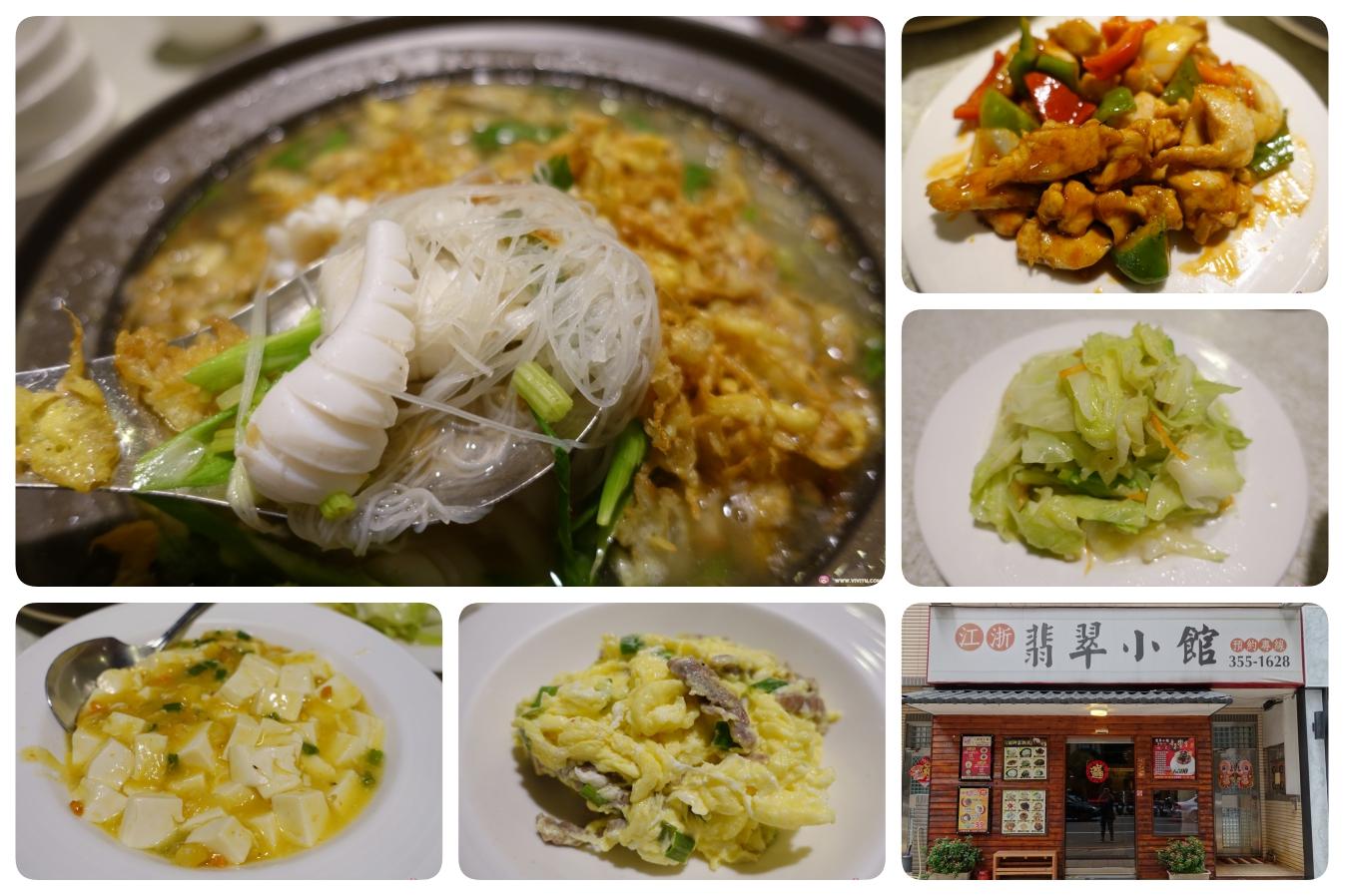[桃園美食]翡翠小館~中正藝文特區裡的江浙美食.適合聚餐的中式餐廳