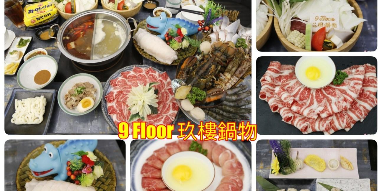 20181013玖樓鍋物料理
