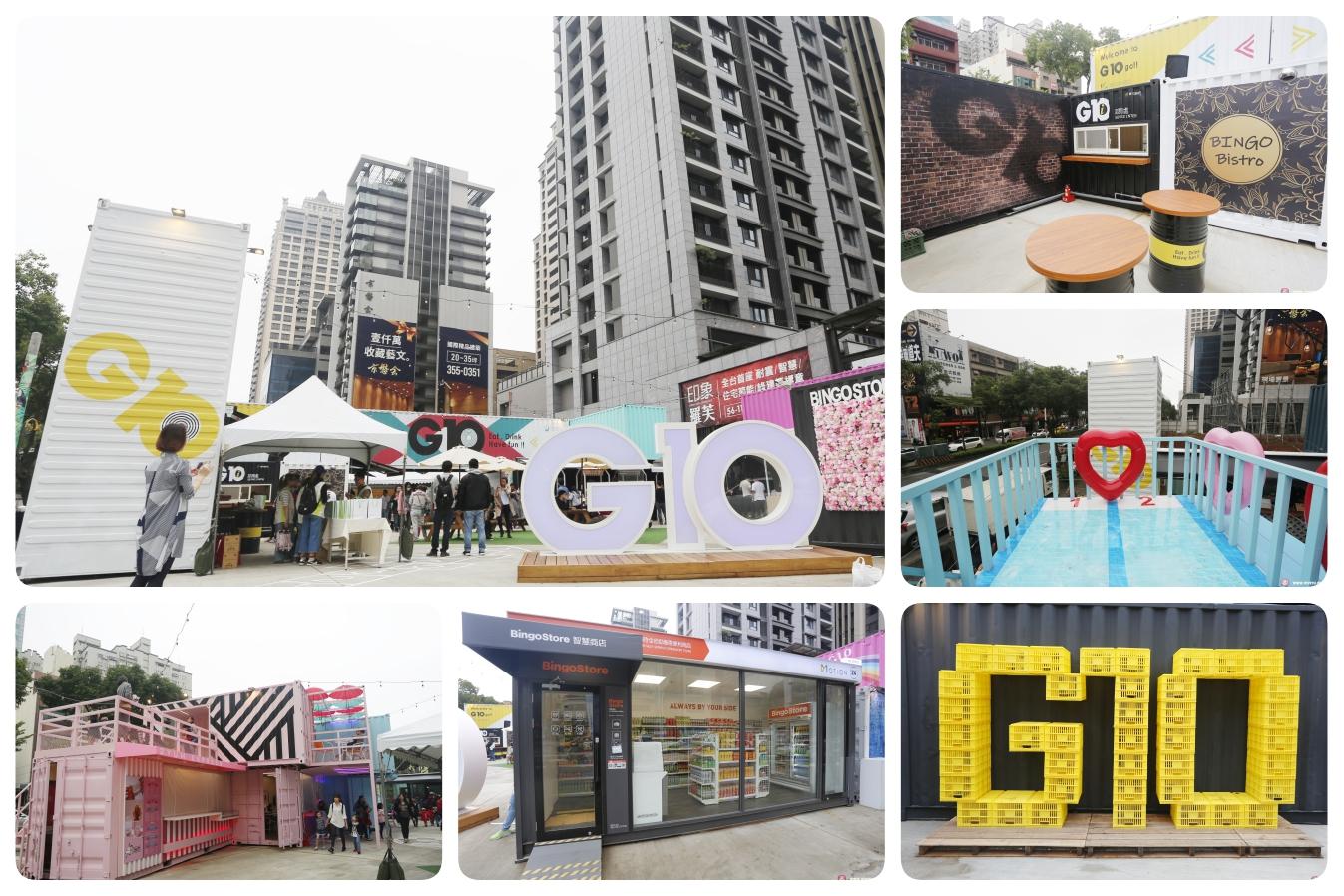 [桃園旅遊]G10 GO ! 市集~中正藝文特區裡新開的貨櫃市集有工業風、網美風與文青風主題貨櫃.還有無人智慧商店