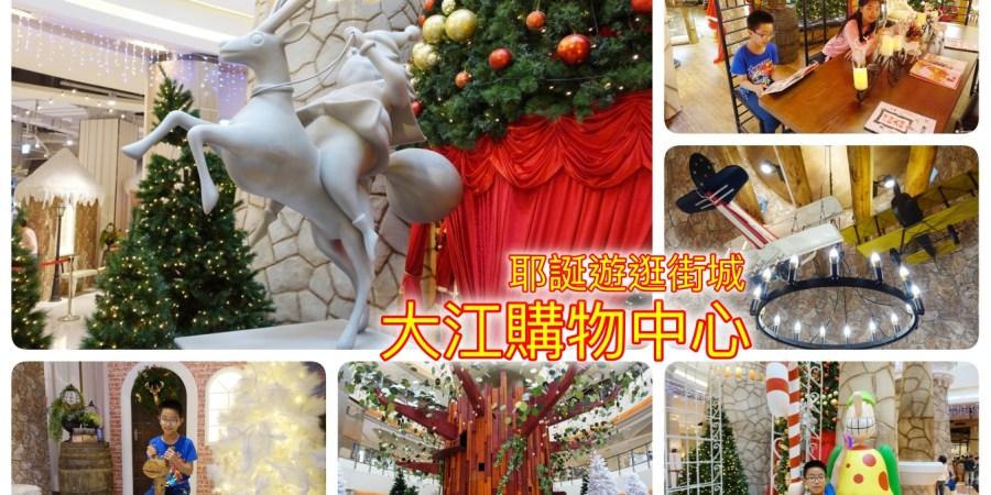 20181117大江購物中心