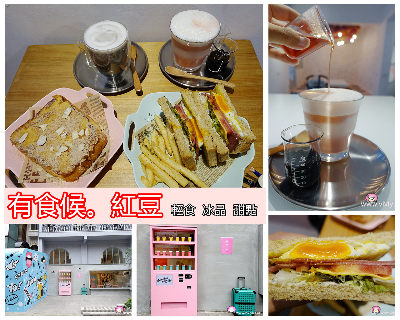 [桃園美食]藝文特區美食餐廳懶人包|推薦甜點.下午茶.點心.排隊美食一次收錄(持續更新) @VIVIYU小世界