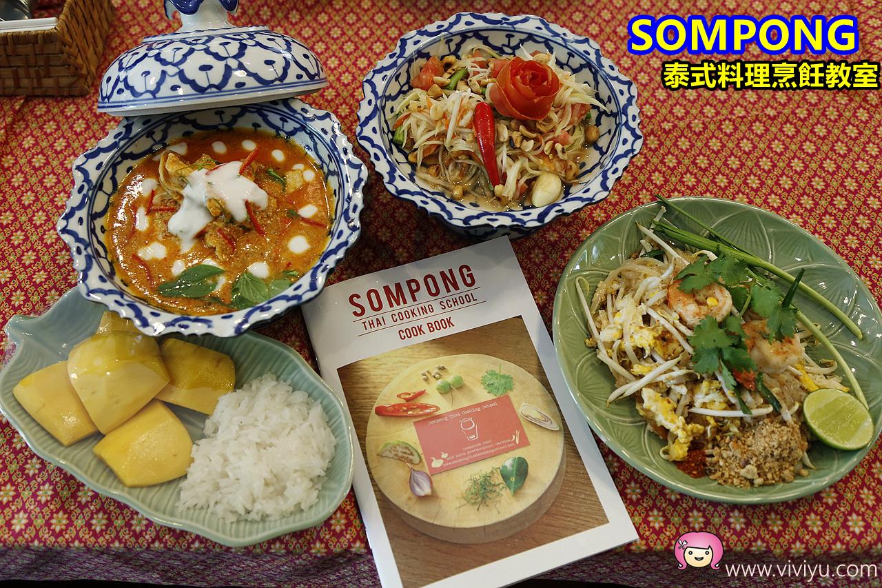 延伸閱讀:[泰國.曼谷]Sompong Original Thai Cooking School.泰式料理烹飪教室~帶你逛當地菜市場.食譜還能帶回家