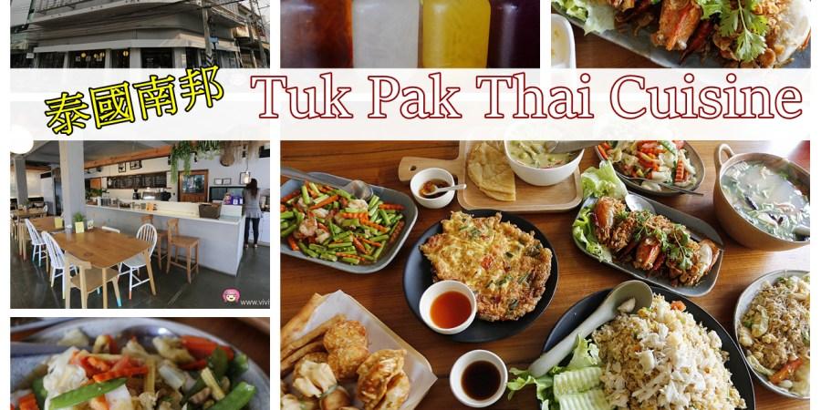 Tuk Pak Thai Cuisine,南邦美食,南邦餐廳,泰國,泰國南邦,泰國清邁,泰國美食,泰式料理 @VIVIYU小世界