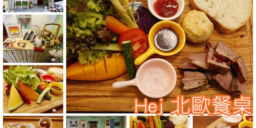 Hej 北歐餐桌,宜蘭美食,慢熟香料霜降豬,法式櫻桃鴨胸,羅東 北歐餐桌,羅東新餐廳,羅東美食 @VIVIYU小世界