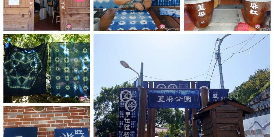 三峽旅遊,新北旅遊,藍染DIY,藍染公園,藍染遊客服務中心,藍染體驗 @VIVIYU小世界