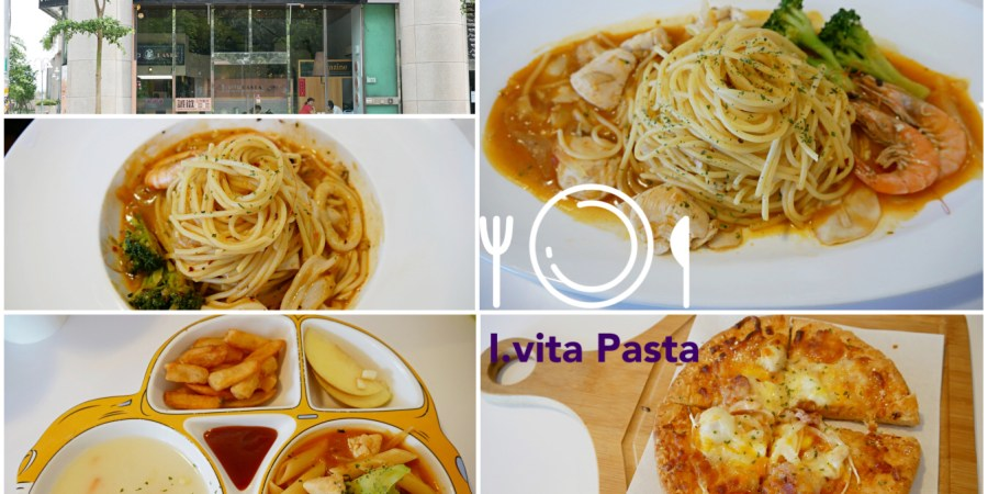 I-vita pasta義式廚房,NU PASTA,pizza,大有商圈,寶山商圈,平價義大利麵,桃園美食,桃園義大利麵,燉飯,義大利麵 @VIVIYU小世界