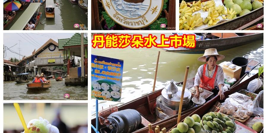 Damnoen Saduak,KKDAY,Ratchaburi,上市場,丹能莎朵水,拉差汶里府,曼谷景點行程,泰國一日遊,泰國景點,泰國自由行 @VIVIYU小世界