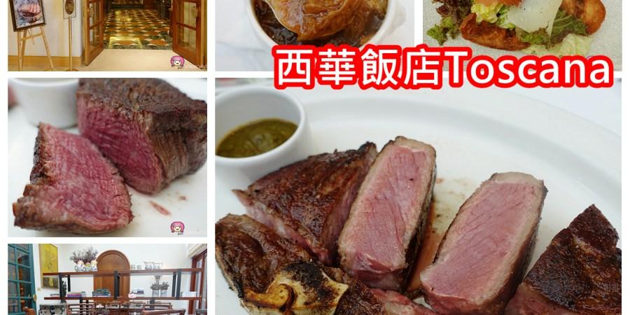 TOSCANA義大利餐廳,乾式熟成牛排,台北牛排,台北美食,松山區牛排,松山區美食,西華飯店 @VIVIYU小世界