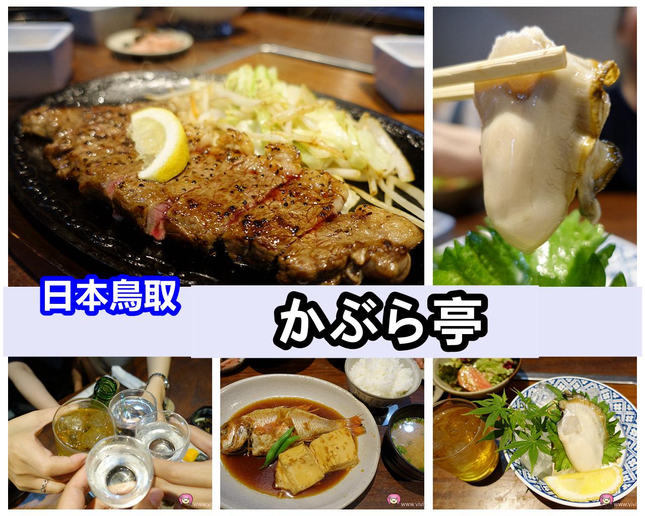 延伸閱讀:[鳥取美食]Kaburatei (かぶら亭).海鮮料理.會席料理~近鳥取車站旁.備有免費停車位