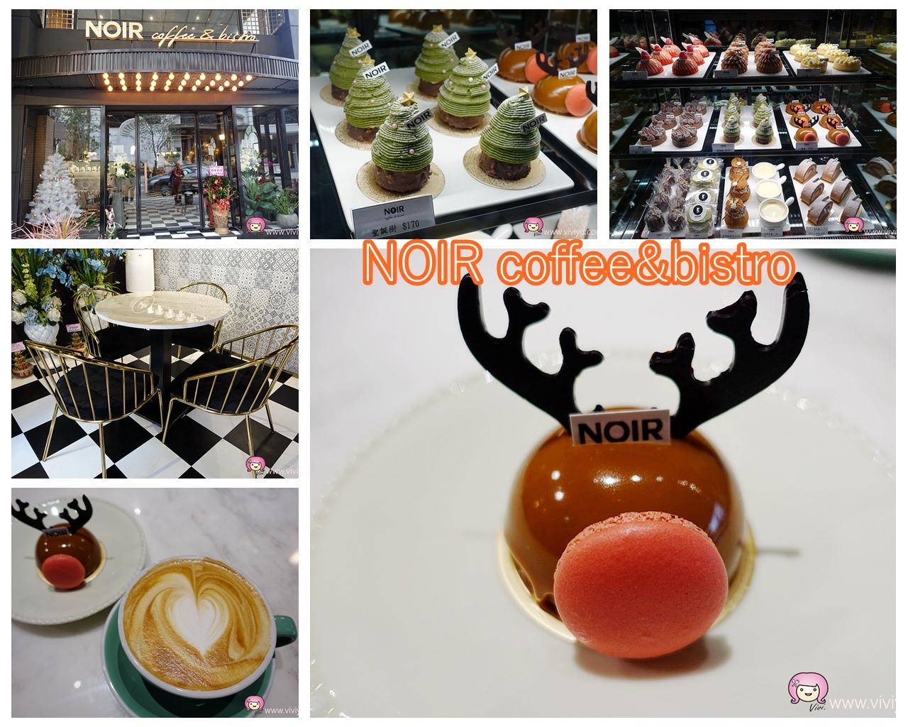 [桃園美食]NOIR coffee&bistro.店家自製甜點~紐約摩登風格好拍照.耶誕節限定蛋糕