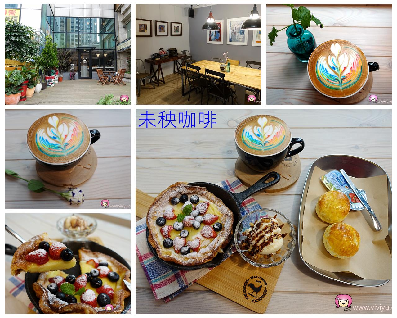 [桃園美食]藝文特區美食餐廳懶人包 推薦甜點.下午茶.點心.排隊美食一次收錄(持續更新) @VIVIYU小世界