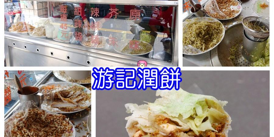 台中小吃,台中美食,台中銅板美食,游記潤餅,第五市場 @VIVIYU小世界