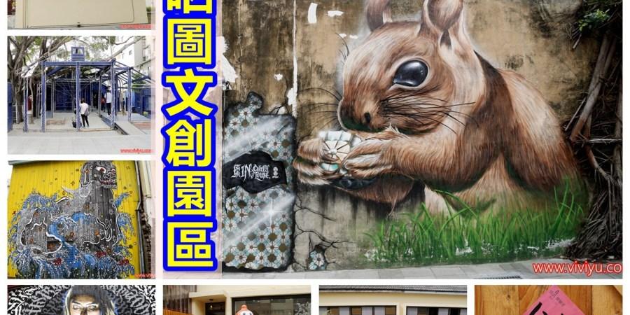 [台南旅遊]台南藍晒圖文創園區●文青小旅行●~文創新型態✖原創彩繪牆✖台南最新景點 @VIVIYU小世界