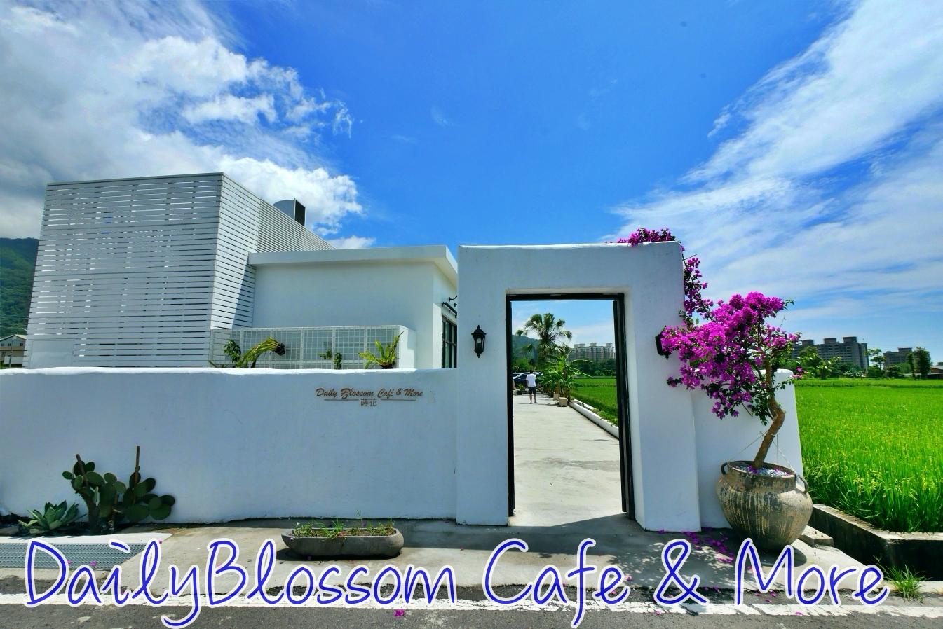 網站近期文章:[宜蘭美食]蒔花 DailyBlossom Cafe & More|礁溪目前最新火紅網美咖啡館~充滿異國風情渡假風格咖啡館