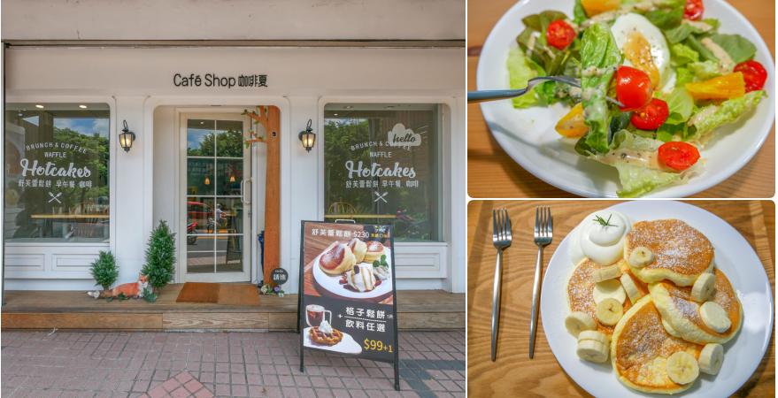 [桃園美食]Cafe Shop 咖啡夏|三民運動公園附近的親子餐廳‧舒芙蕾鬆餅&咖啡&早午餐&司康&牛肉堡 @VIVIYU小世界