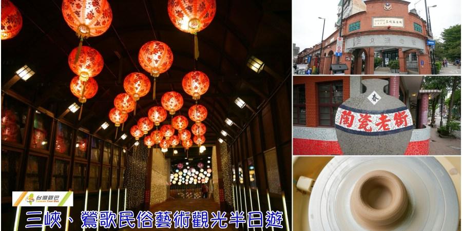 [新北旅遊]搭著台灣觀巴來去「三峽、鶯歌民俗藝術觀光半日遊」~1人報名也出團.深度文化導遊解說之旅 @VIVIYU小世界