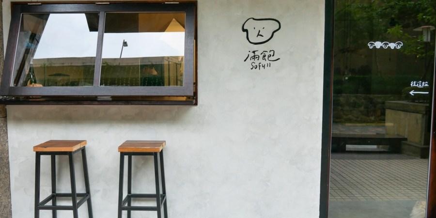 [新北美食]滿飽so full|林口三井Outlet附近新開寵物友善餐廳~可自行搭配寵物餐組合 @VIVIYU小世界