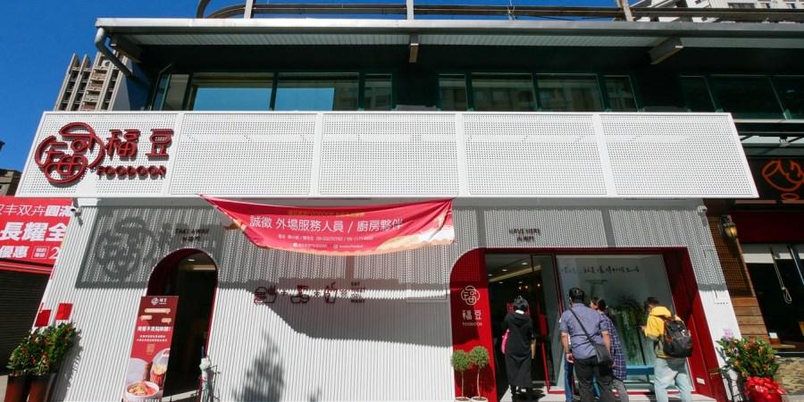 [林口美食]福豆食堂FOODOOR|中、西式餐點樣樣有.環境好拍附有包廂區.林口MITSUI OUTLET PARK對面新開餐廳 @VIVIYU小世界