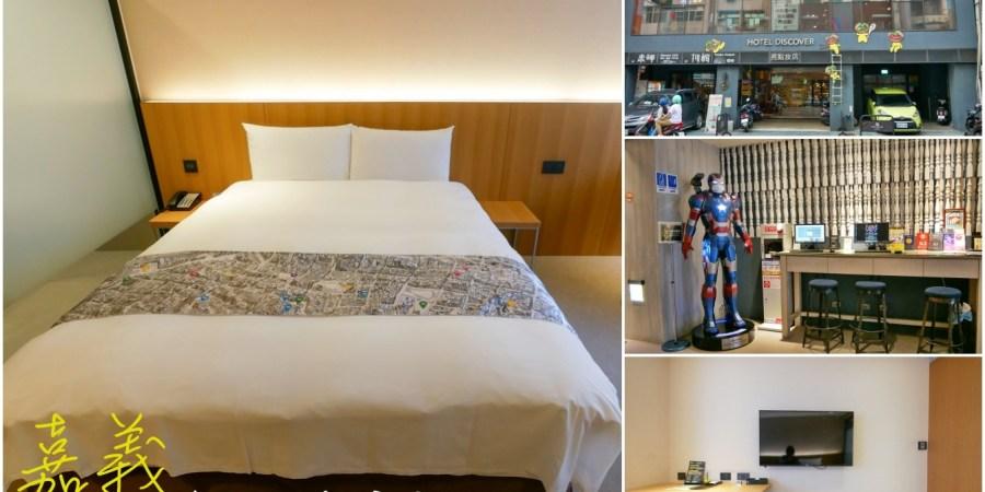 [嘉義住宿]嘉義亮點旅店 Hotel Discover|嘉義火車站對面~絕佳地理位置.平價商旅乾淨整齊 @VIVIYU小世界