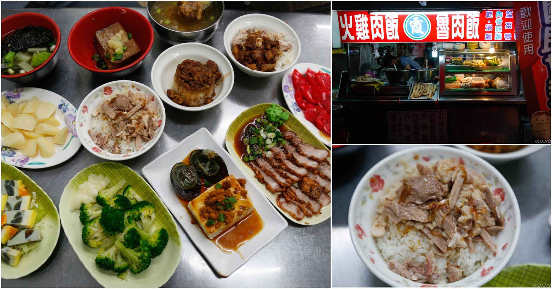 [嘉義美食]阿霞火雞肉飯|文化路夜市裡大排長龍宵夜場~好吃雞魯飯 @VIVIYU小世界
