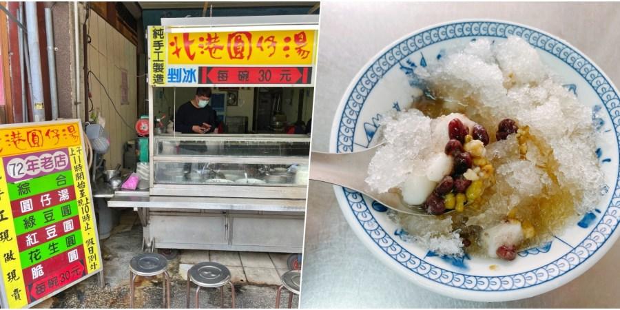 [雲林美食]北港圓仔湯|北港朝天宮附近銅板美食~創立七十餘年的傳統小吃.甜湯 @VIVIYU小世界