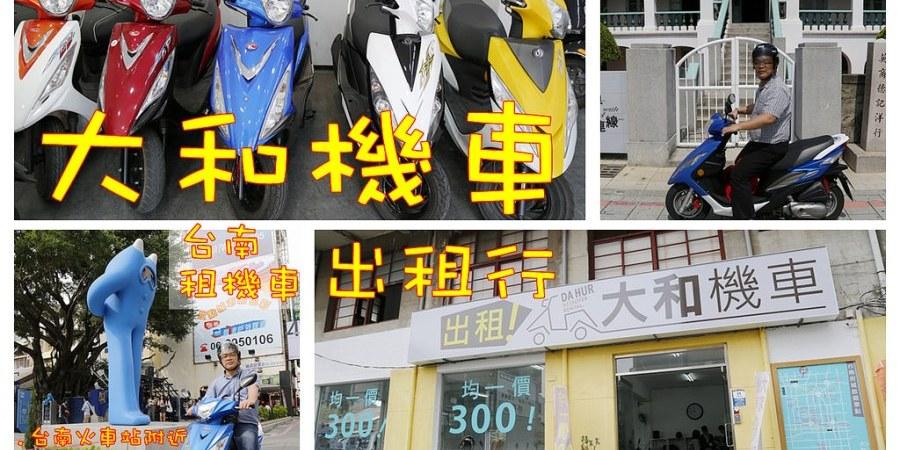 [台南.旅遊]大和租車