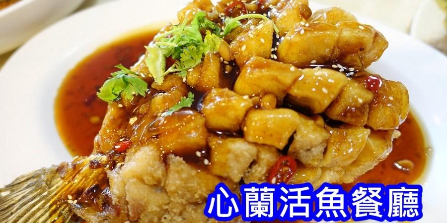 [龍潭.美食]心蘭活魚餐廳