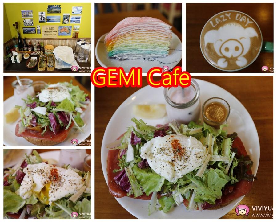 [桃園.美食]GEMI Cafe 袋鼠咖啡★中正藝文特區★供應早午餐Brunch.有趣的咖啡拉花~限量彩虹蛋糕