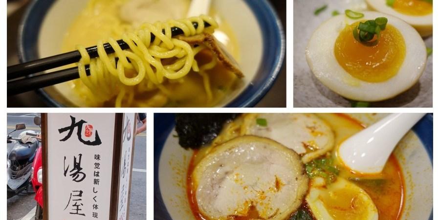 [桃園.美食]九湯屋日本拉麵