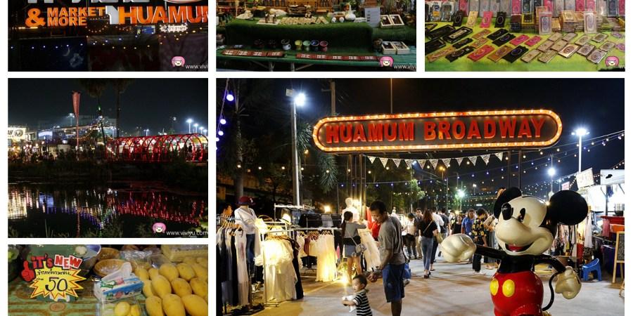 Hua Mum Night Market,曼谷景點,泰國小吃,泰國景點,華馬夜市 @VIVIYU小世界