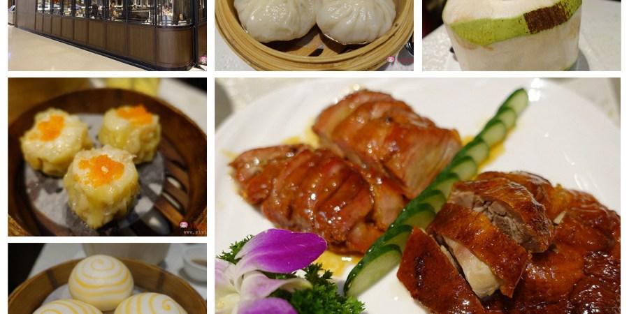[泰國.曼谷]紅包餐廳 Hong Bao~CENTRAL EMBASSY購物中心吃港式點心.貴婦名流喜歡的餐廳 @VIVIYU小世界