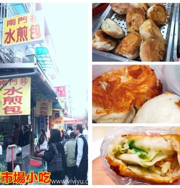 [桃園.美食]南門林記水煎包.南門市場週邊小吃~食尚玩家報導.店內只賣一種美食