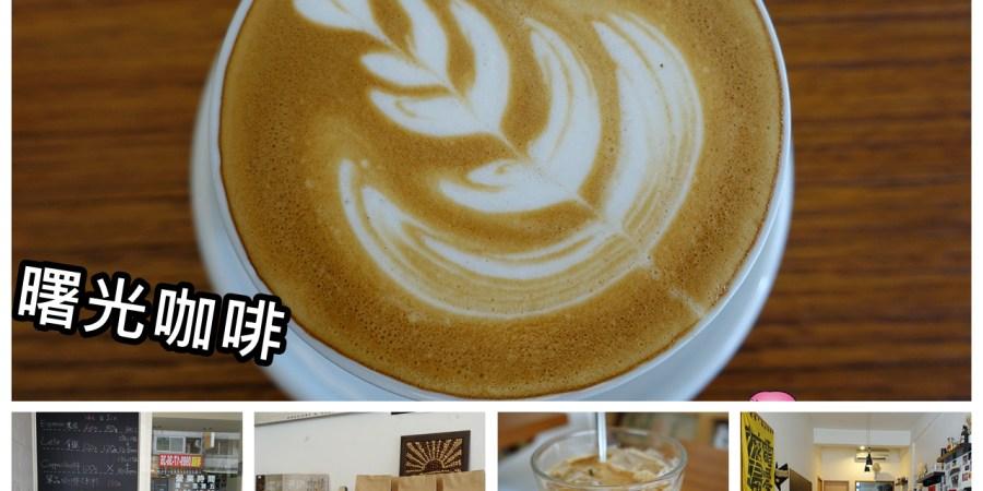 aurora 曙光咖啡,咖啡館,曙光咖啡,桃園咖啡,桃園咖啡館,桃園美食 @VIVIYU小世界