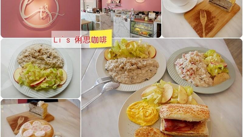 (關門大吉)[桃園美食]Li's 俐思咖啡 寶山商圈不限時寵物友善餐廳~早午餐.咖啡.千層蛋糕美味 @VIVIYU小世界