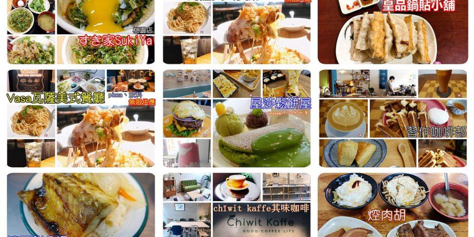 桃園咖啡,桃園小吃,桃園火車站,桃園火車站美食,桃園火車站餐廳,桃園美食,桃園餐廳 @VIVIYU小世界