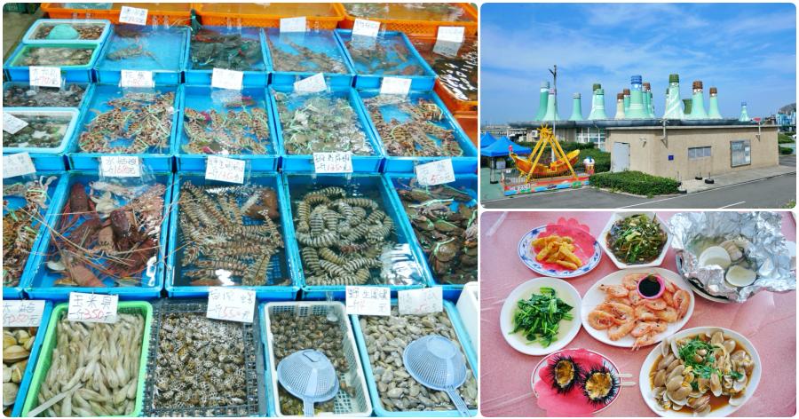 延伸閱讀:[新北景點]富基漁港|北海岸吃海鮮必訪景點‧活跳跳超新鮮活海鮮與味味餐廳代客料理