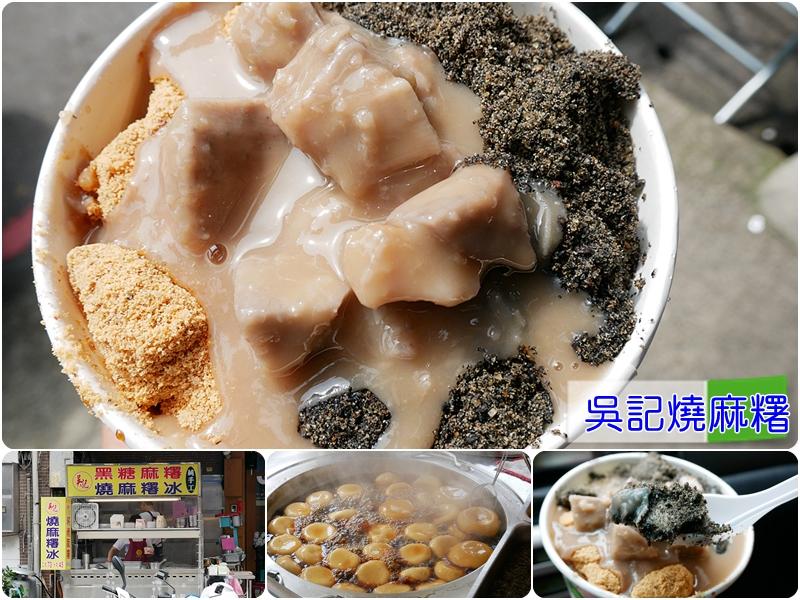 網站近期文章:[蘆竹美食]吳記燒麻糬|南崁街上美味甜點~燒麻糬冰消暑又冰涼的口感.Q軟有彈性